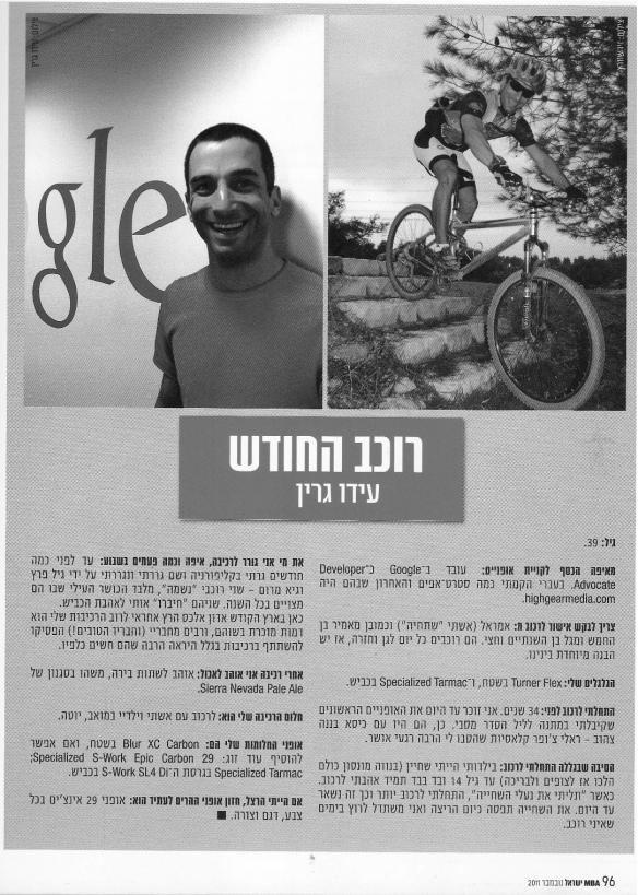 rider of the month Nov - Israel mt. bike mag